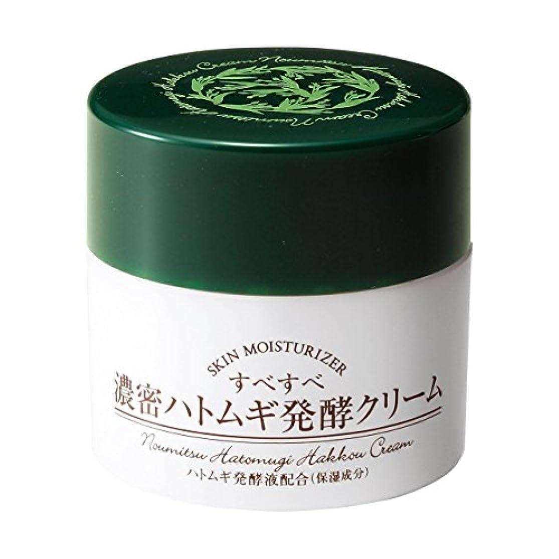 マントル表面遺産すべすべ濃密ハトムギ発酵 クリーム 59688