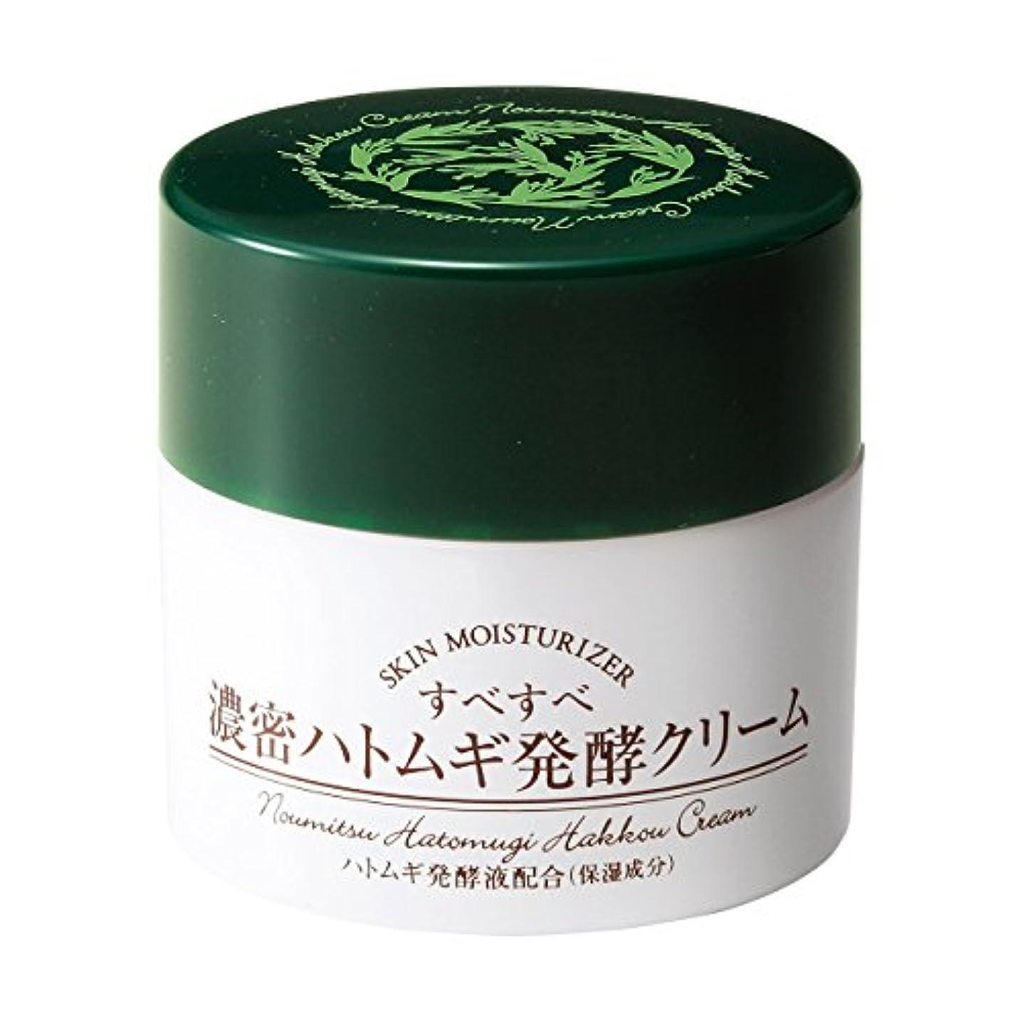 すべすべ濃密ハトムギ発酵 クリーム 59688