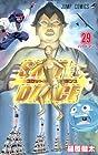 SKET DANCE 第29巻