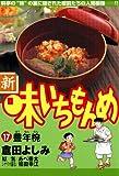 新・味いちもんめ(17) (ビッグコミックス)