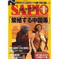 SAPIO (サピオ) 2007年 9/26号 [雑誌]