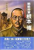 戦略将軍 根本博―ある軍司令官の深謀