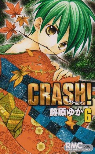 CRASH! 6 (りぼんマスコットコミックス)