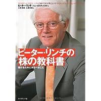 ピーター・リンチの株の教科書―儲けるために学ぶべきこと
