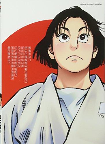 JJM 女子柔道部物語(1) (イブニングKC)