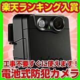 電池式防犯カメラ NAC200 本格派なのに簡単設置!ポータブル防犯カメラ ワイヤレス 屋外 SDカード録画 DIY ストーカー対策 いたずら防止 不法投棄監視