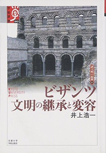 ビザンツ 文明の継承と変容―諸文明の起源〈8〉 (学術選書)の詳細を見る