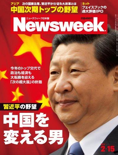 Newsweek (ニューズウィーク日本版) 2012年 2/15号 [雑誌]の詳細を見る
