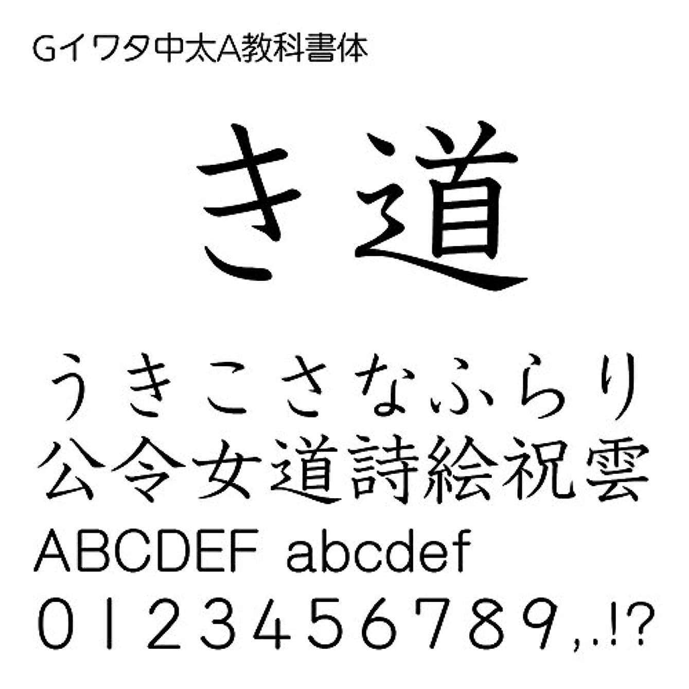 であるフクロウ哺乳類Gイワタ中太A教科書体 TrueType Font for Windows [ダウンロード]