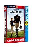 超字幕/しあわせの隠れ場所 (キャンペーン版DVD)