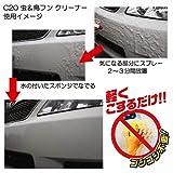 カーメイト 洗車用品 ボディクリーナー パープルマジック 虫&鳥フンクリーナー 400ml C20