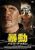 暴動/バトル・プリズン[DVD]