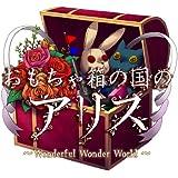 おもちゃ箱の国のアリス(豪華版:特製冊子/豪華版ドラマCD同梱) - PSP