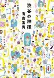 渋谷の神様 (新潮文庫)