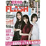 FLASH (フラッシュ) 2020年 10/20 号 [雑誌]