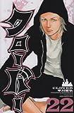 クローバー 22 (少年チャンピオン・コミックス)