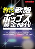 バンドスコア 煌めく80's☆歌謡ポップス黄金時代