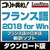 コリャ英和! フランス語 2018 for Win|ダウンロード版