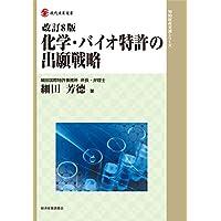 改訂8版 化学・バイオ特許の出願戦略 (現代産業選書―知的財産実務シリーズ)
