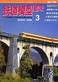 鉄道模型趣味 2008年 03月号 [雑誌]