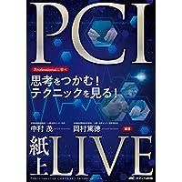 思考をつかむ!  テクニックを見る!  PCI紙上LIVE: Professionalに学べ