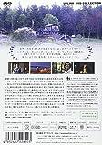 レイチェル・カーソンの感性の森 [DVD] 画像