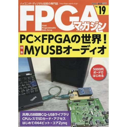 FPGAマガジンNo.19