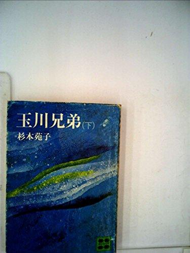 玉川兄弟〈下〉 (1979年) (講談社文庫)