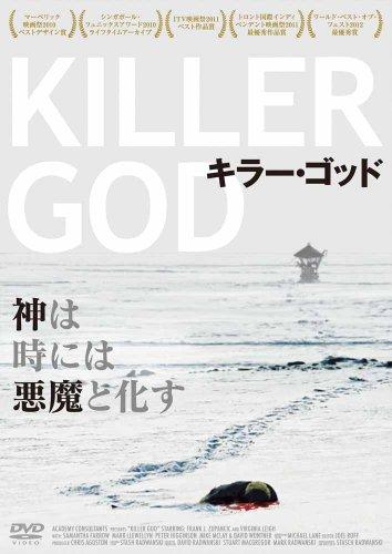 キラー・ゴッド [DVD]の詳細を見る