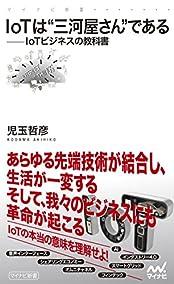 """IoTは""""三河屋さん""""である IoTビジネスの教科書 の書影"""
