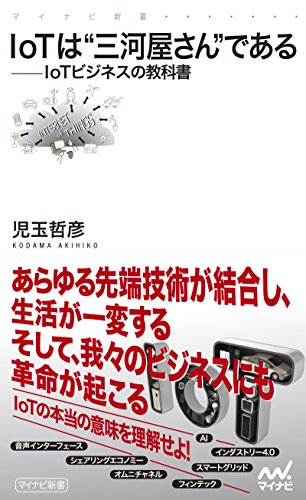 """IoTは""""三河屋さん""""である IoTビジネスの教科書 (マイナビ新書)"""