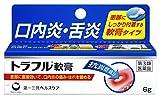 【第3類医薬品】トラフル軟膏 6g