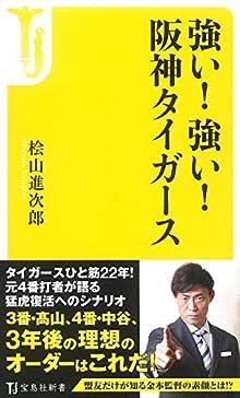 強い! 強い! 阪神タイガース (宝島社新書)