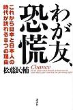 わが友、恐慌──これから日本と日本人の時代が訪れる8つの理由
