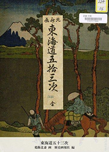 東海道五十三次 (国立図書館コレクション)...