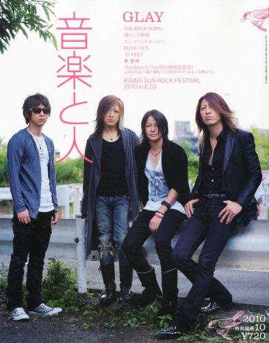 音楽と人 2010年 10月号 [雑誌]