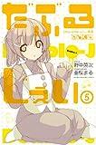 だぶるじぇい(5) (講談社コミックス)