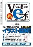 世界でいちばん簡単なVisualBasicのe本[最新第4版] VisualBasicの基本と考え方がわかる本