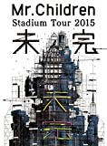 Mr.Children Stadium Tour 2015 未完[DVD]