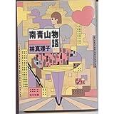 南青山物語 (角川文庫)
