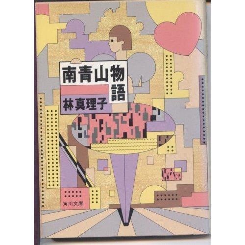 南青山物語 (角川文庫)の詳細を見る