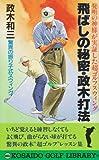 飛ばしの秘密・政木打法―発明の神様が実証した超ゴルフスウィング (広済堂ゴルフライブラリー)