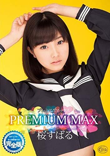 PREMIUM MAX 桜すばる 未公開映像付き完全版(仮)【激安アウトレット】 マックスエー [DVD]