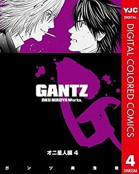 GANTZ カラー版 オニ星人編 4 (ヤングジャンプコミックスDIGITAL) Kindle版