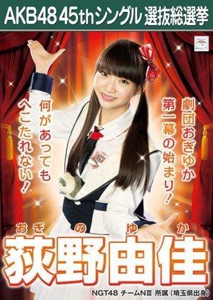 【荻野由佳】 公式生写真 AKB48 翼はいらない 劇場盤特典
