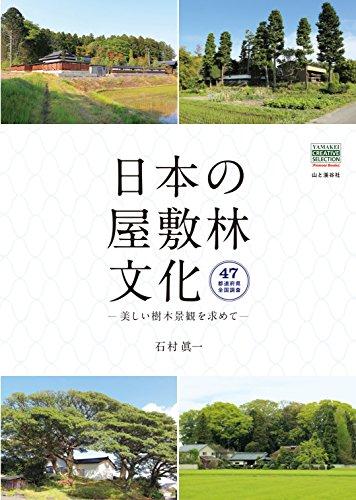 日本の屋敷林文化-美しい樹木景観を求めて- (YAMAKEI CREATIVE SELECTION Pioneer Books)