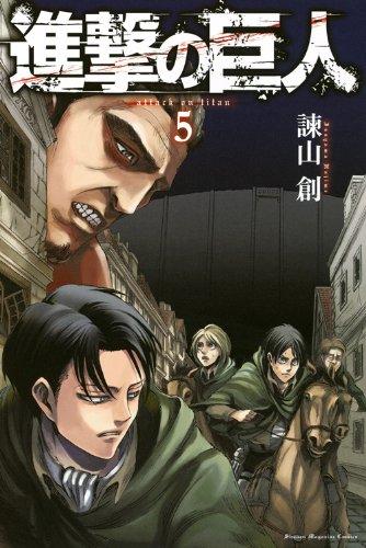 進撃の巨人(5) (講談社コミックス)の詳細を見る