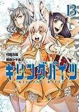 キリングバイツ(13) (ヒーローズコミックス)