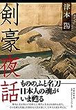 「剣豪夜話」販売ページヘ