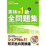 英検準1級全問題集〈2007年度版〉 (旺文社英検書)